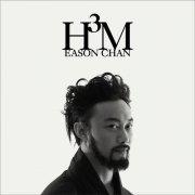 陈奕迅经典歌曲《于心有愧》《不来也不去》所在专辑打包下载