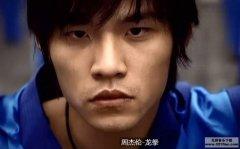 周杰伦中国风歌曲《龙拳》mp3下载_周杰伦专辑百度云资源无损