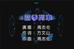 周杰伦四季列车mp3下载_周杰伦所有专辑歌曲大全百度云