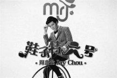 周杰伦鞋子特大号百度云mp3下载_周杰伦最新歌曲打包下载