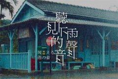 周杰伦「听见下雨的声音」百度云mp3下载无损flac网盘打包